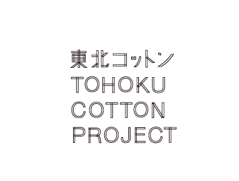 東北コットン TOHOKU COTTON PROJECT